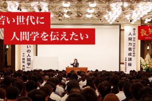 main213321 300x200 - 9月7日(土)20代30代のための人間力養成講座