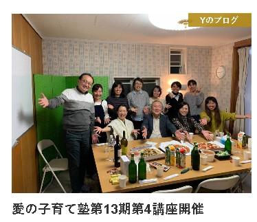 messageImage 1560615824475 - 6月18日からスタート愛の子育て塾第15期