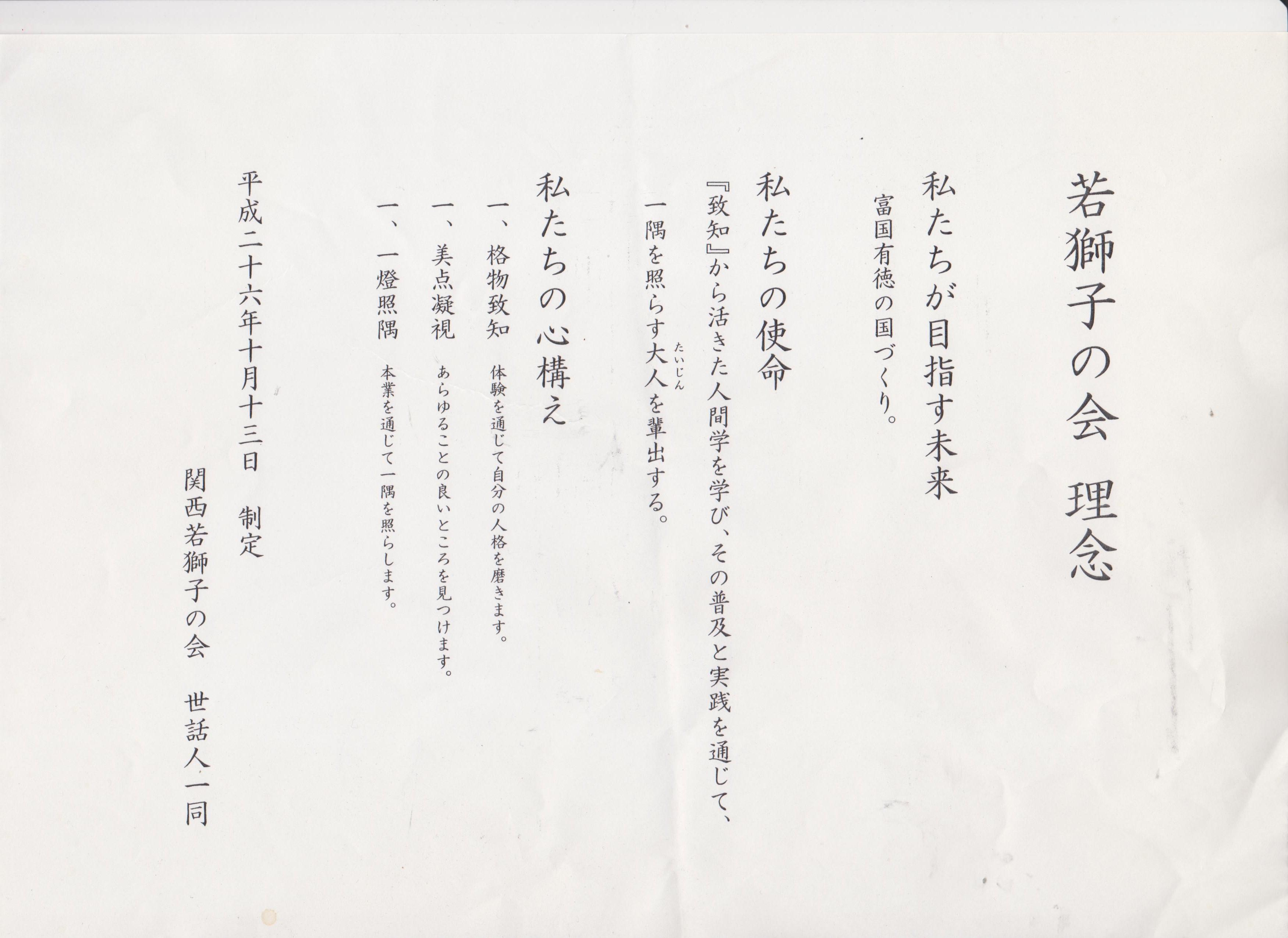 1 002ewr - 7月20日関東若獅子の会