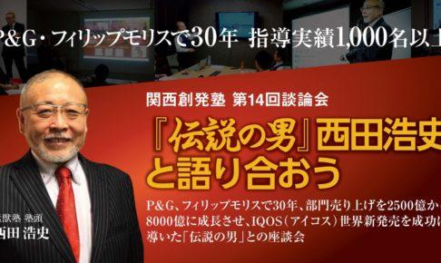 61827541 1594579317344155 4485901437238247424 o 1 486x290 - 猛獣塾、理想の上司(大阪)開催、7/9関西創発塾様の「談論会」