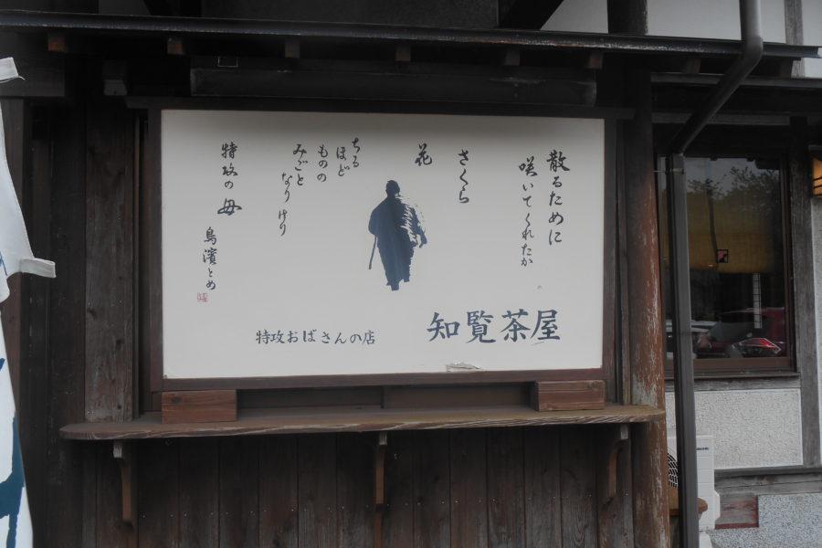 DSCN3908 900x600 - 池川先生から教えて頂いた令和の時代の生き方2