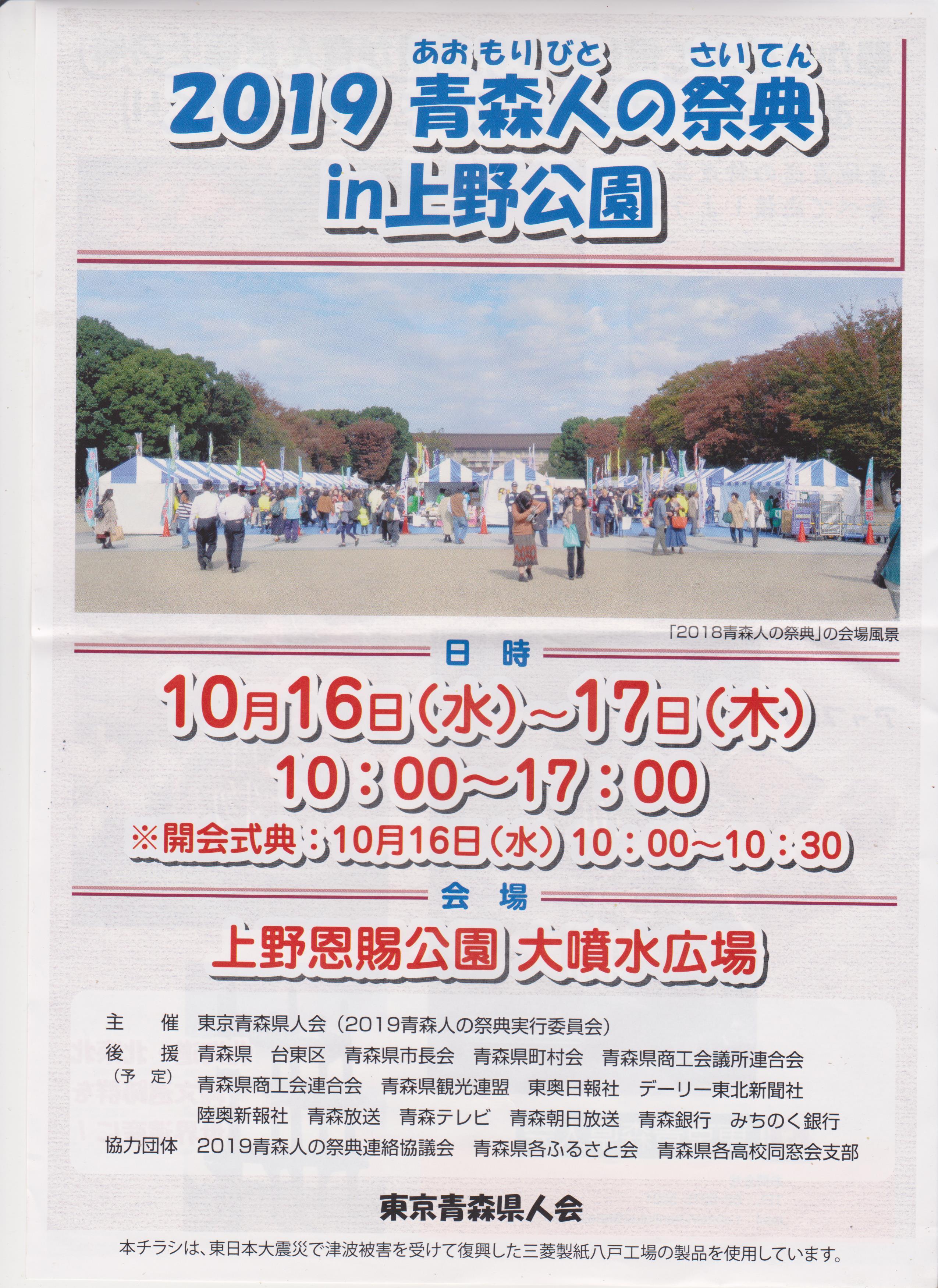 001 - 2019青森人の祭典in上野公園 10月16日(水)、17日(木)開催