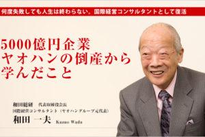 yaohan 1 300x200 - ヤオハン和田一夫さん