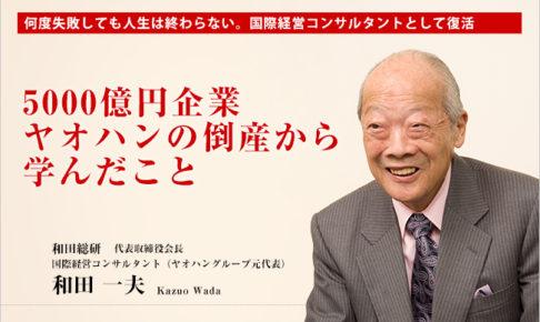 yaohan 1 486x290 - ヤオハン和田一夫さん