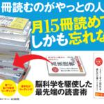 shoseki21 150x150 - 第5回東京思風塾「使命を見つけ出すための6つの問いとは」をテーマに開催
