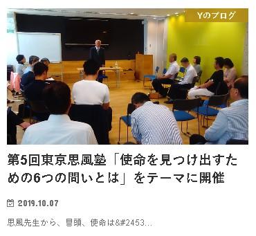 messageImage 1574779157403 - 12月7日(土)第6回東京思風塾「人生の鉄則からの5つの問いとは」