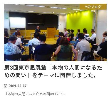 messageImage 1574779166072 - 12月7日(土)第6回東京思風塾「人生の鉄則からの5つの問いとは」