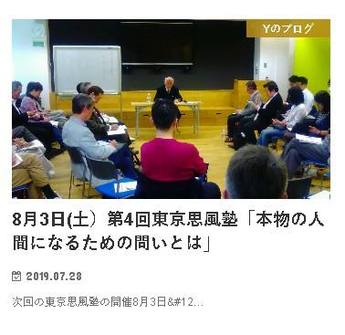 messageImage 1574779175317 - 12月7日(土)第6回東京思風塾「人生の鉄則からの5つの問いとは」