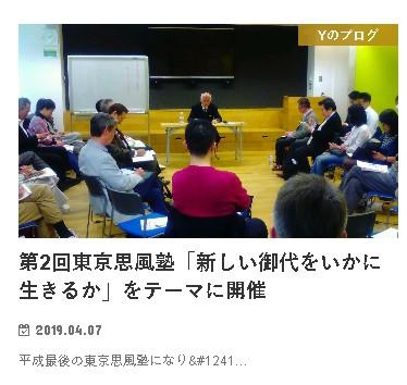 messageImage 1574779189488 - 12月7日(土)第6回東京思風塾「人生の鉄則からの5つの問いとは」