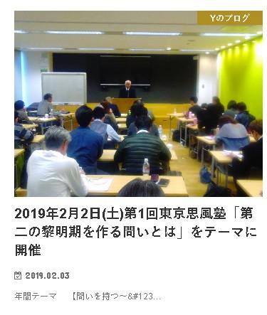 messageImage 1574779208719 - 12月7日(土)第6回東京思風塾「人生の鉄則からの5つの問いとは」