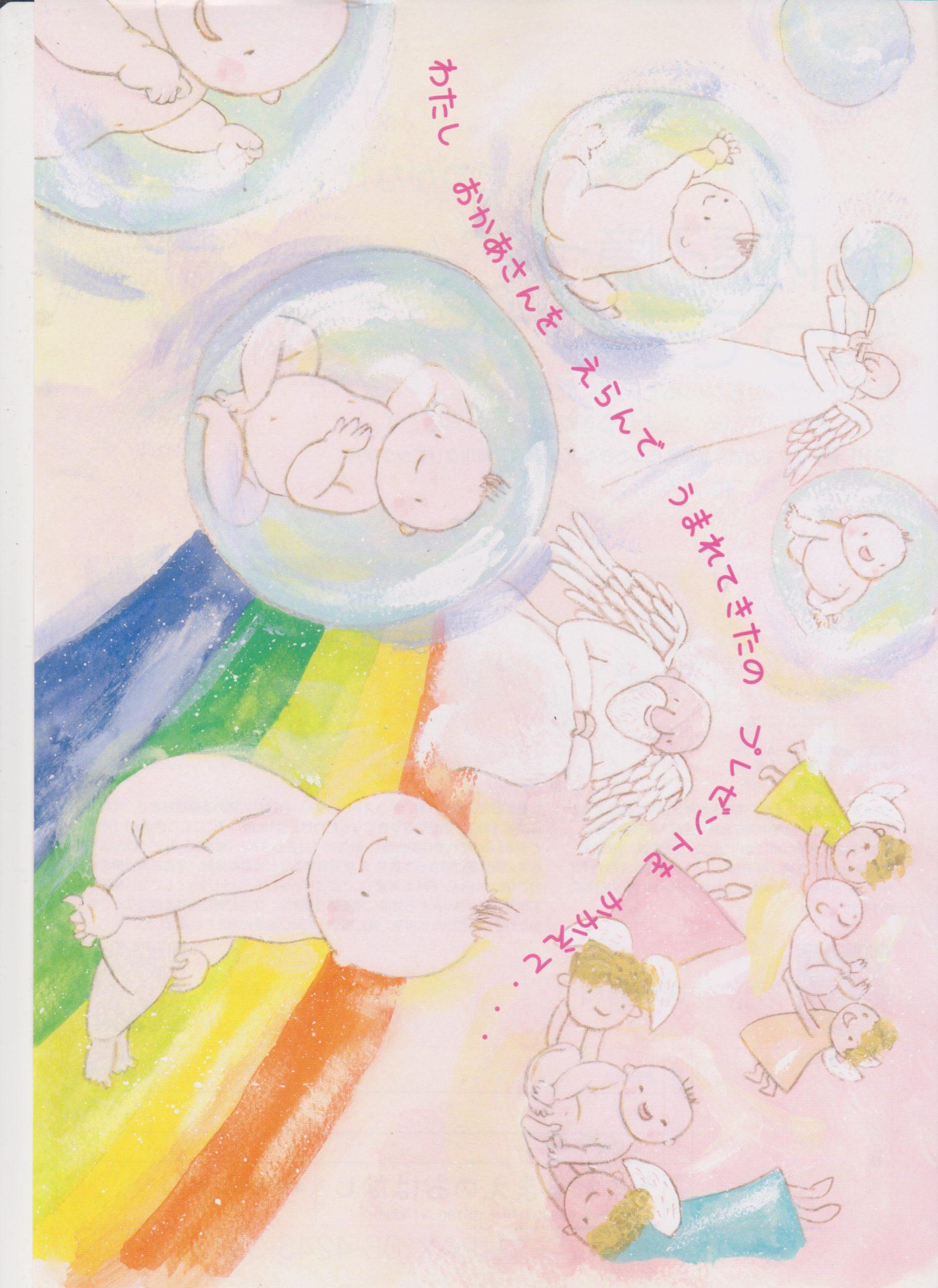 001 scaled - 2020年1月11日胎内記憶教育協会講師養成講座の第6期、第1第2講座開催