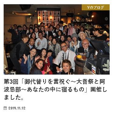 messageImage 1578585817452 - 日本創生セミナー〜シリーズ阿波忌部から学ぶ日本復活のヒント〜
