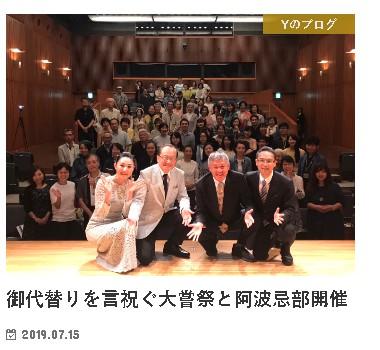 messageImage 1578585844383 - 日本創生セミナー〜シリーズ阿波忌部から学ぶ日本復活のヒント〜