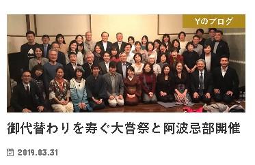 messageImage 1578585864453 - 日本創生セミナー〜シリーズ阿波忌部から学ぶ日本復活のヒント〜
