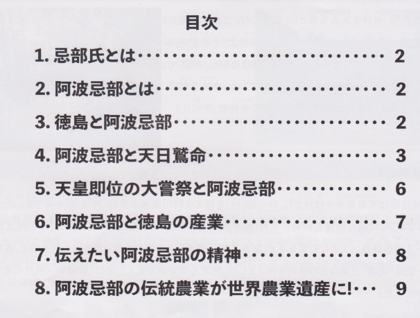 messageImage 1578586396629 - 日本創生セミナー〜シリーズ阿波忌部から学ぶ日本復活のヒント〜
