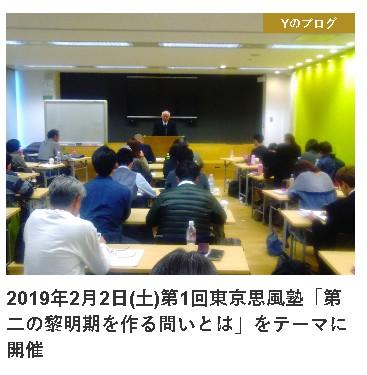 messageImage 1580479206604 - 東京思風塾2020年第1回 2月1日(土)「年頭所感〜20周年にあたり塾生に望むこと」