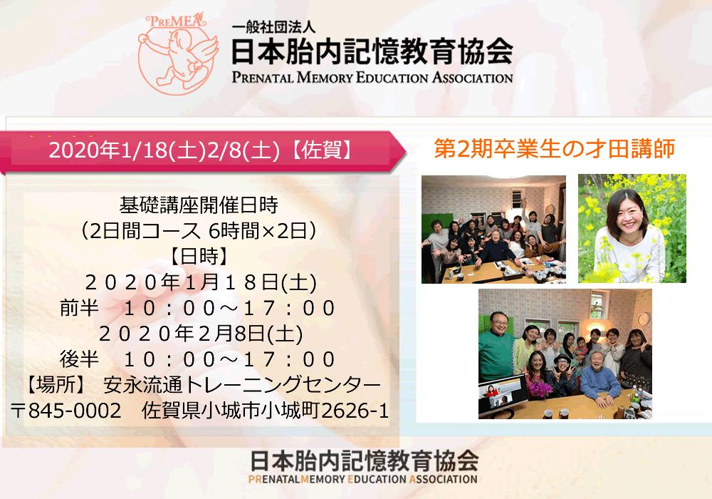 saita1 - 2020年の展開について。池川先生インタビュー