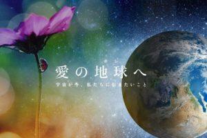 89924300 2798253373625213 767503659293474816 n 1 300x200 - 4月2日、愛の地球へin徳島 上映会(池川先生がご出演されている映画になります)