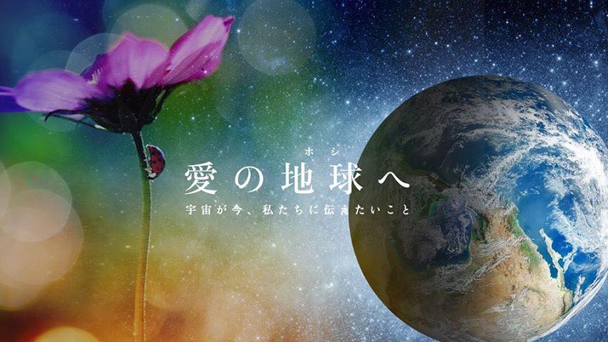 89924300 2798253373625213 767503659293474816 n 1 - 4月2日、愛の地球へin徳島 上映会(池川先生がご出演されている映画になります)