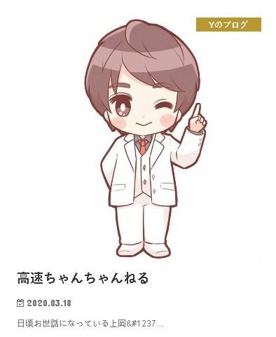 messageImage 1587368162139 - 上岡さんユーチューブ、高速ちゃんチャンネル