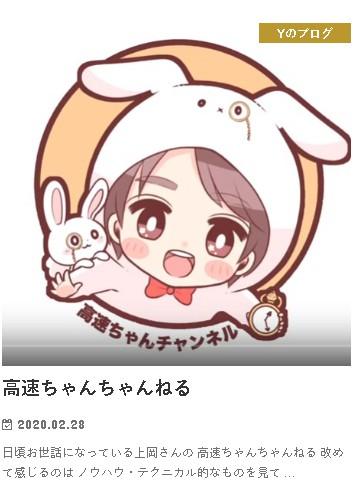 messageImage 1587368179584 - 上岡さんユーチューブ、高速ちゃんチャンネル