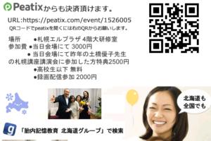 07051 300x200 - TRT心理セラピー&胎内記憶教育コラボ講演会
