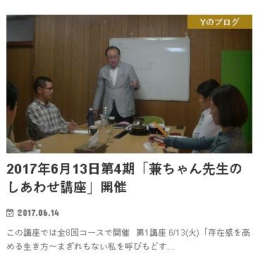 1592757761231 1 - しあわせ講座の集い(in新居にて)