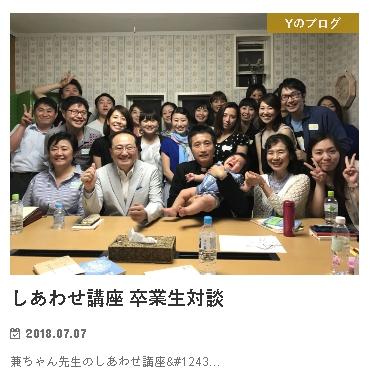 1592757796978 - しあわせ講座の集い(in新居にて)