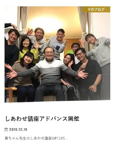 1592757822431 - しあわせ講座の集い(in新居にて)