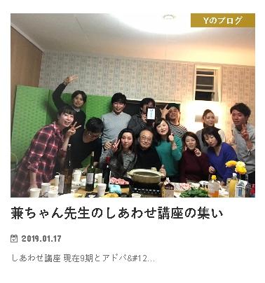 1592757833064 - しあわせ講座の集い(in新居にて)