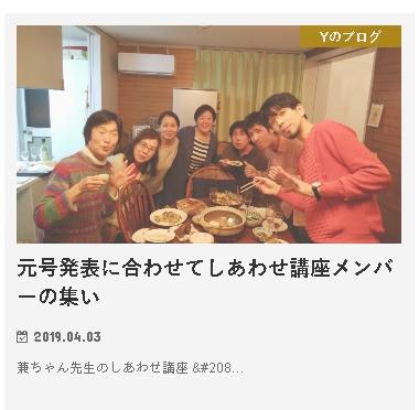 1592757867199 - しあわせ講座の集い(in新居にて)
