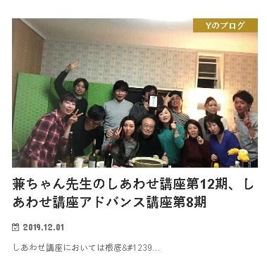 1592757901016 - しあわせ講座の集い(in新居にて)