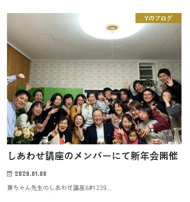 1592757912898 - しあわせ講座の集い(in新居にて)
