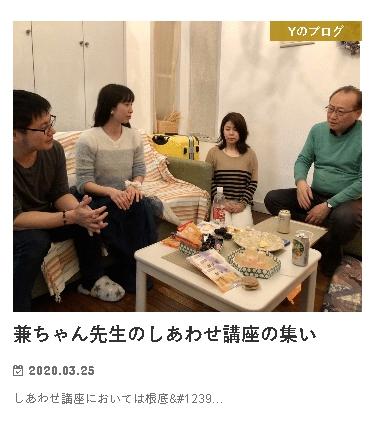 1592757921498 - しあわせ講座の集い(in新居にて)