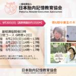 202008kinoshita 1 150x150 - 好奇心の塊と教育