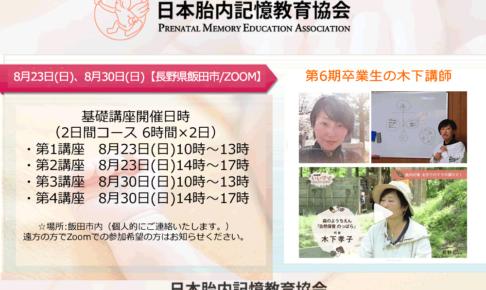 202008kinoshita 1 486x290 - 木下先生のYouTube