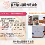 202009kinoshitashirasawa 150x150 - 8月1日東京思風塾