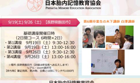 202009kinoshitashirasawa 486x290 - 新着情報一覧