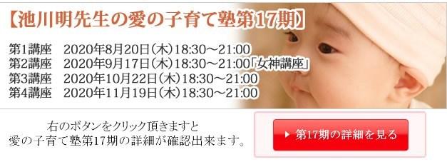 ainokso17 1 - 愛の子育て塾第17期、8月20日からスタート