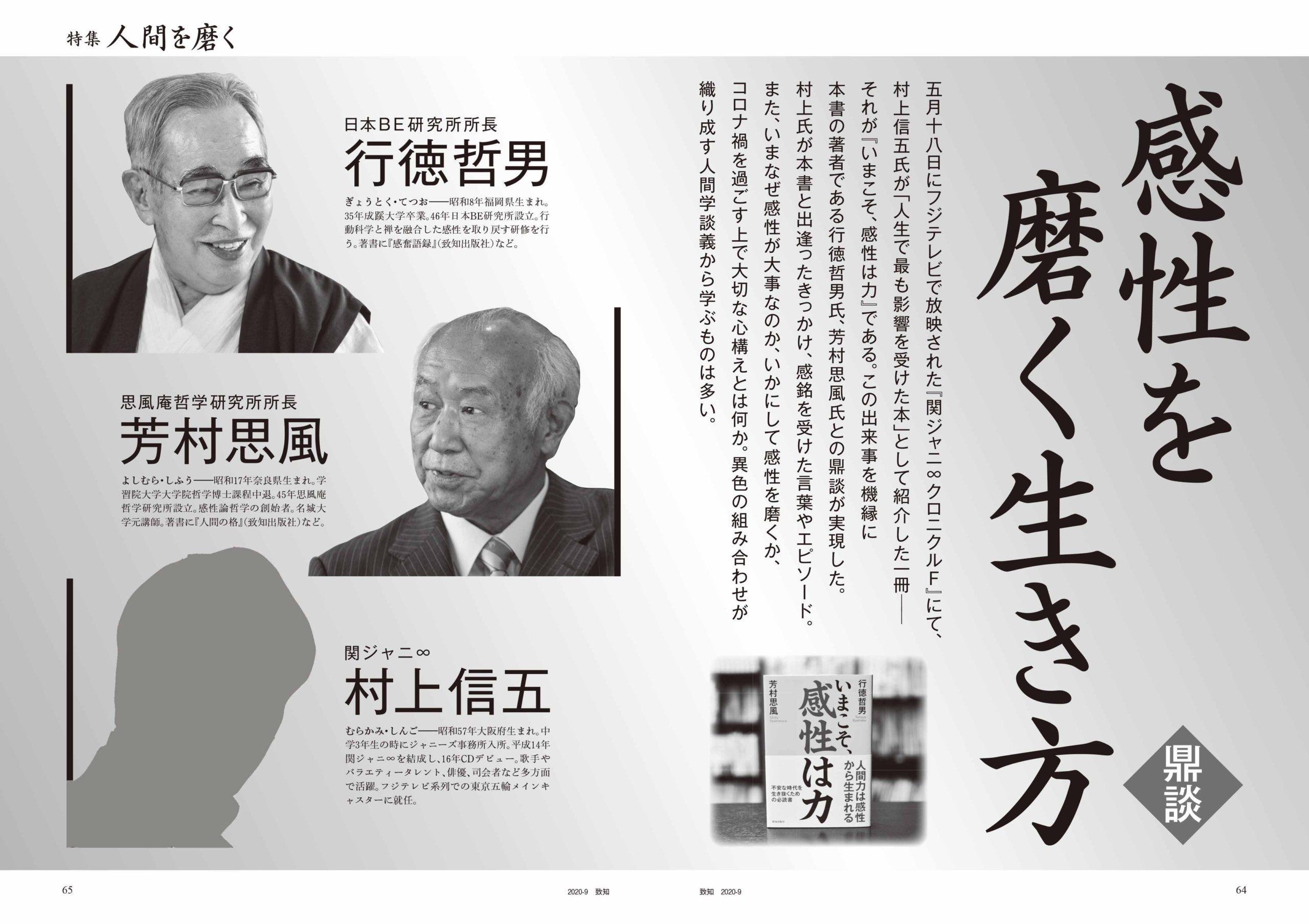 o4299303514803070141 1 scaled - 東京思風塾、次回9月13日(日)開催になります。