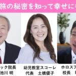 trf3 150x150 - 胎内記憶教育 北海道グループからのお知らせ