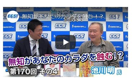 1599661053150 - 池川先生「変わりゆく生活様式」について