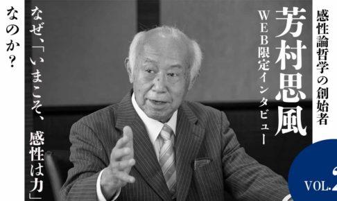 1ace466659bb7c96c76eada8772839b7 486x290 - 東京思風塾、次回9月13日(日)「愛の本質とは何か~愛の空間的本質~」