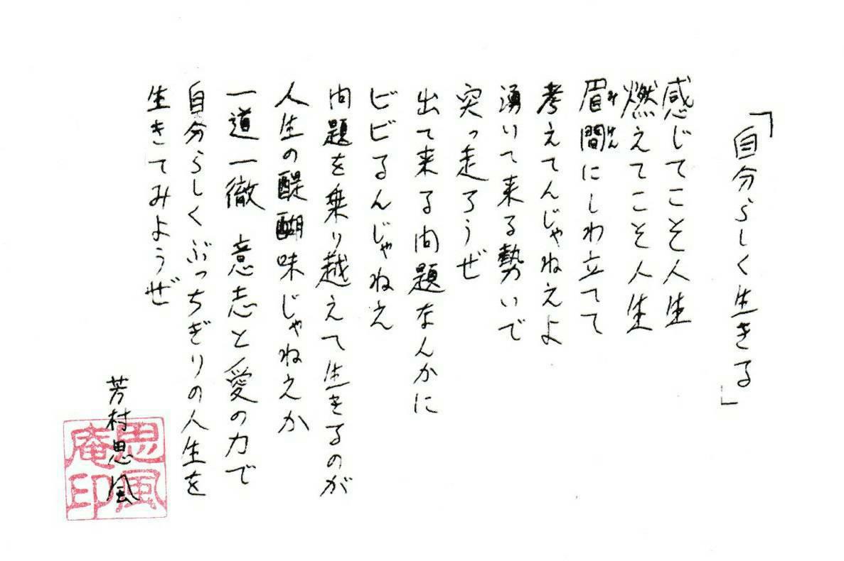 1610801797333 - 2021年1月東京思風塾「愛を能力として成長させる」出てくる問題なんかにビビるんじゃねえ問題を乗り越えて生きるのが人生の醍醐味じゃねえか!