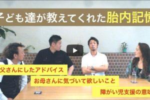 1611391891961 300x200 - 山口先生と土橋先生の対談動画第3回子ども達から教わった「障がい児支援」の意味