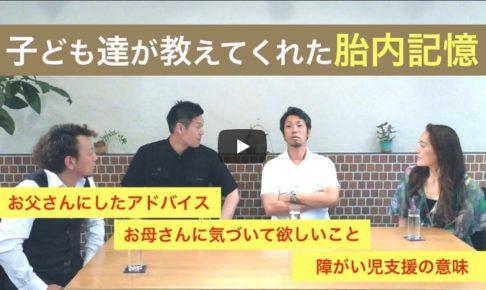 1611391891961 486x290 - 山口先生と土橋先生の対談動画第3回子ども達から教わった「障がい児支援」の意味