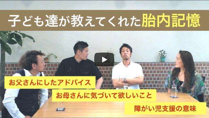 1611391891961 - 山口先生と土橋先生の対談動画第3回子ども達から教わった「障がい児支援」の意味