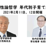 5 150x150 - 東京思風塾12/5(土)13時