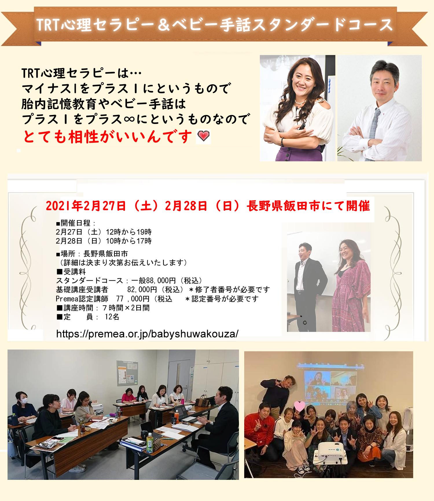 2021年2月27日(土)2月28日(日)長野県飯田市にて開催TRT心理セラピー&ベビー手話