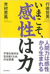 902 - 東京思風塾、次回2月6日(土)「美しさはなにゆえに重要か」